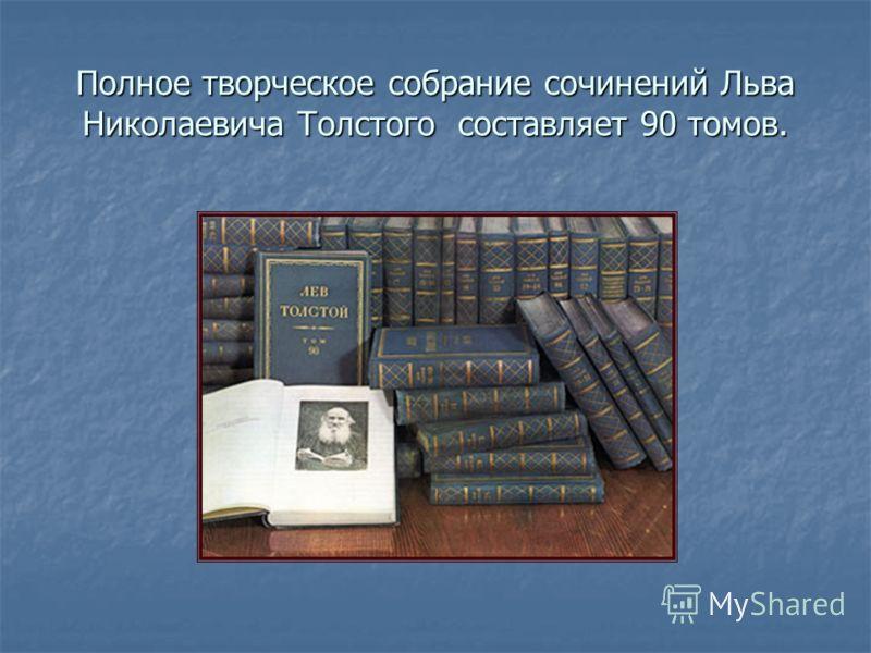 Полное творческое собрание сочинений Льва Николаевича Толстого составляет 90 томов.