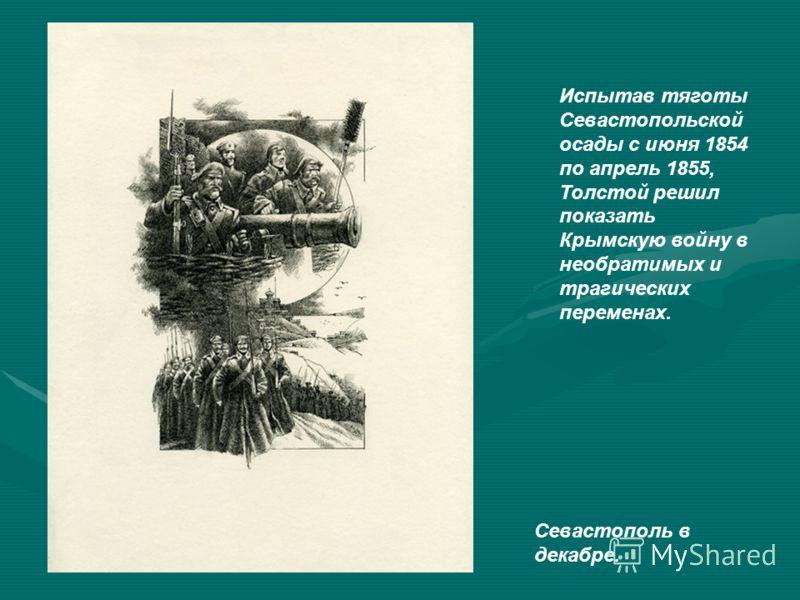 Испытав тяготы Севастопольской осады с июня 1854 по апрель 1855, Толстой решил показать Крымскую войну в необратимых и трагических переменах. Севастополь в декабре.