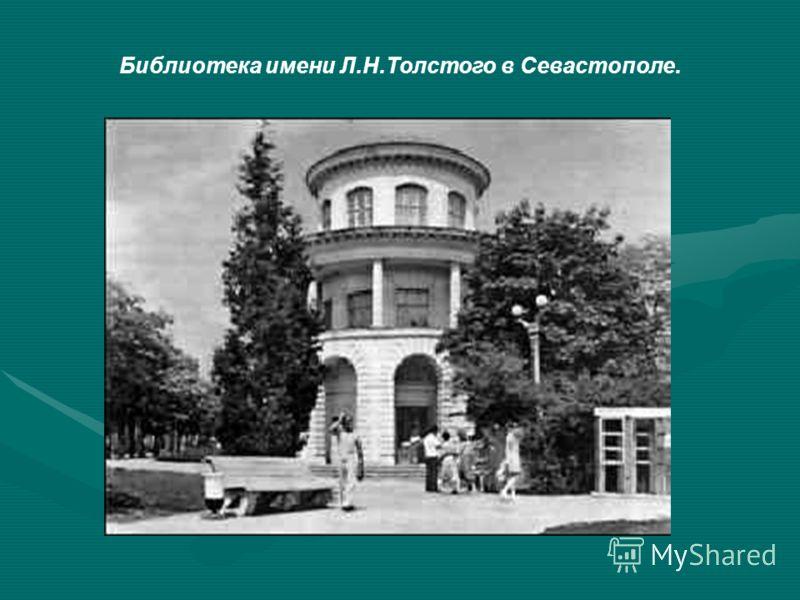 Библиотека имени Л.Н.Толстого в Севастополе.