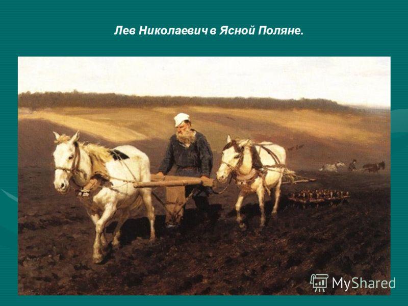 Лев Николаевич в Ясной Поляне.