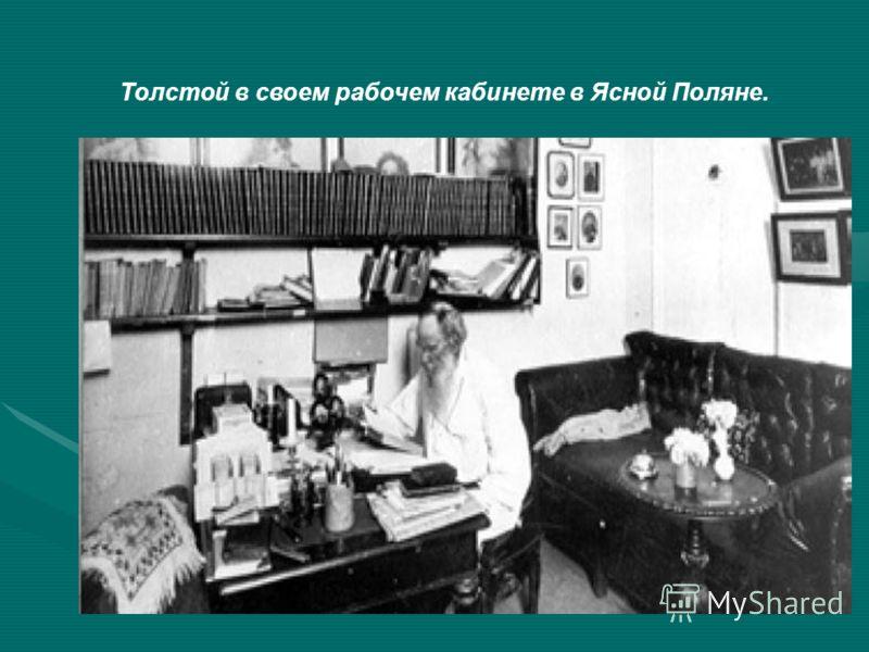 Толстой в своем рабочем кабинете в Ясной Поляне.