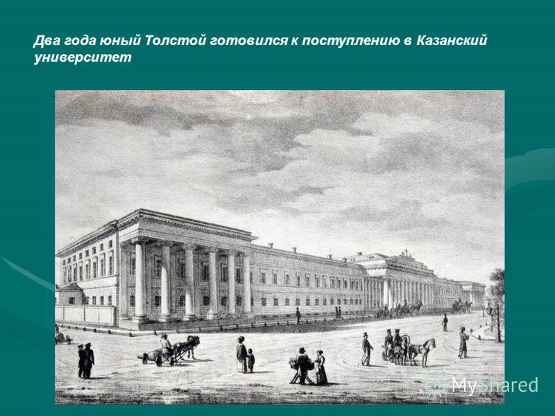 Два года юный Толстой готовился к поступлению в Казанский университет