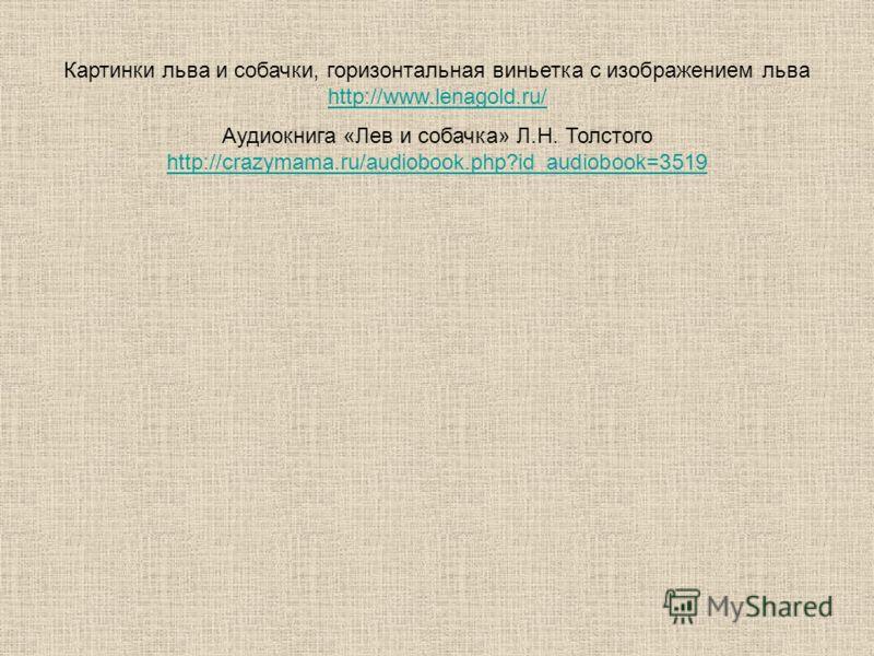 Картинки льва и собачки, горизонтальная виньетка с изображением льва http://www.lenagold.ru/ http://www.lenagold.ru/ Аудиокнига «Лев и собачка» Л.Н. Толстого http://crazymama.ru/audiobook.php?id_audiobook=3519 http://crazymama.ru/audiobook.php?id_aud