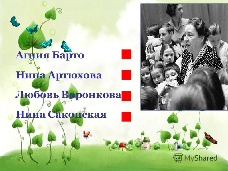 Агния Барто Нина Артюхова Любовь Воронкова Нина Саконская