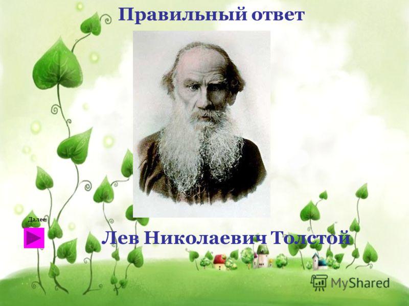 Правильный ответ Лев Николаевич Толстой Далее
