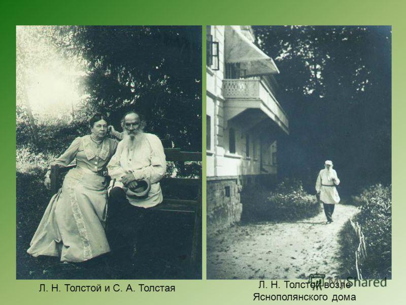 Л. Н. Толстой и С. А. Толстая Л. Н. Толстой возле Яснополянского дома