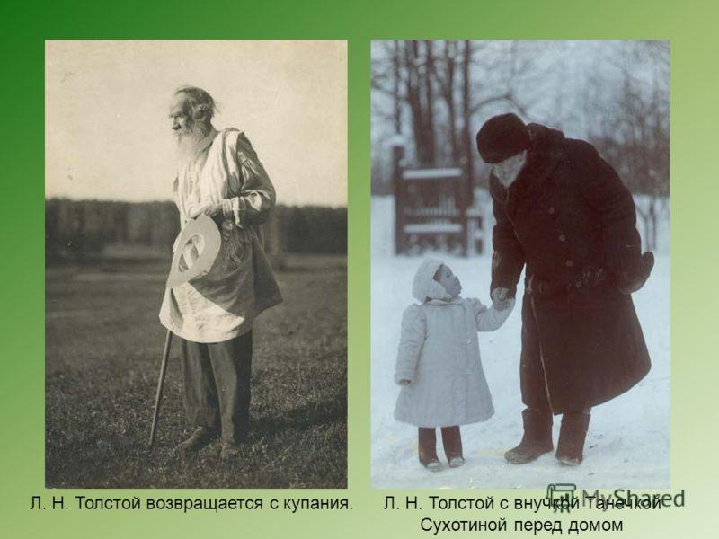 Л. Н. Толстой возвращается с купания. Л. Н. Толстой с внучкой Танечкой Сухотиной перед домом