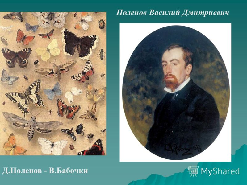 Д.Поленов - В.Бабочки Поленов Василий Дмитриевич