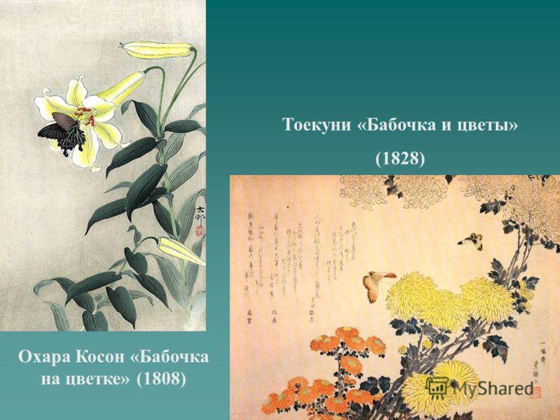 Охара Косон «Бабочка на цветке» (1808) Тоекуни «Бабочка и цветы» (1828)