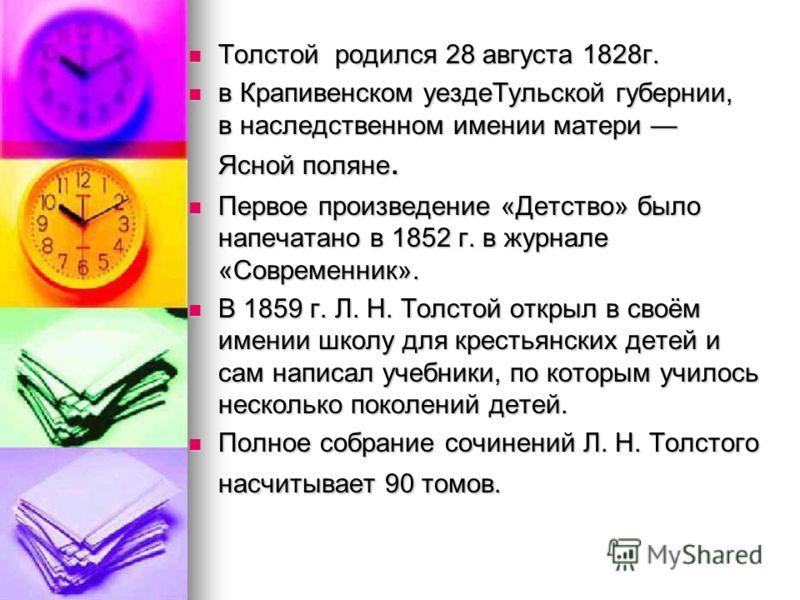 Толстой родился 28 августа 1828г. Толстой родился 28 августа 1828г. в Крапивенском уездеТульской губернии, в наследственном имении матери Ясной поляне. в Крапивенском уездеТульской губернии, в наследственном имении матери Ясной поляне. Первое произве
