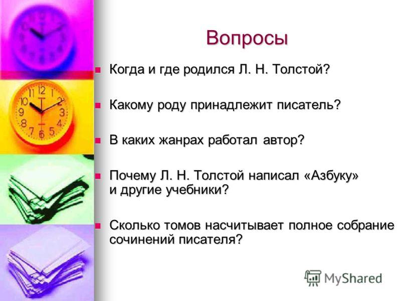 Вопросы Когда и где родился Л. Н. Толстой? Когда и где родился Л. Н. Толстой? Какому роду принадлежит писатель? Какому роду принадлежит писатель? В каких жанрах работал автор? В каких жанрах работал автор? Почему Л. Н. Толстой написал «Азбуку» и друг