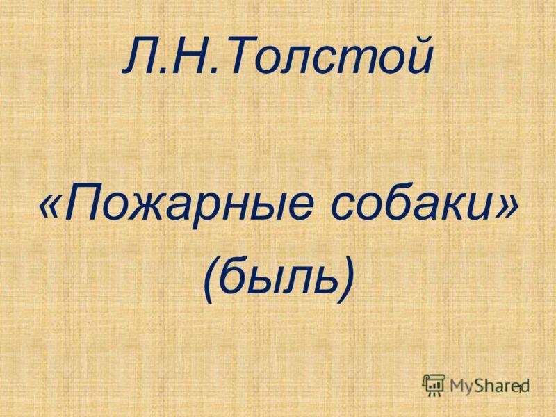 Л.Н.Толстой «Пожарные собаки» (быль) 1