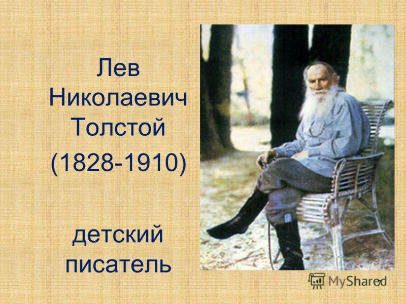 Лев Николаевич Толстой (1828-1910) детский писатель 7