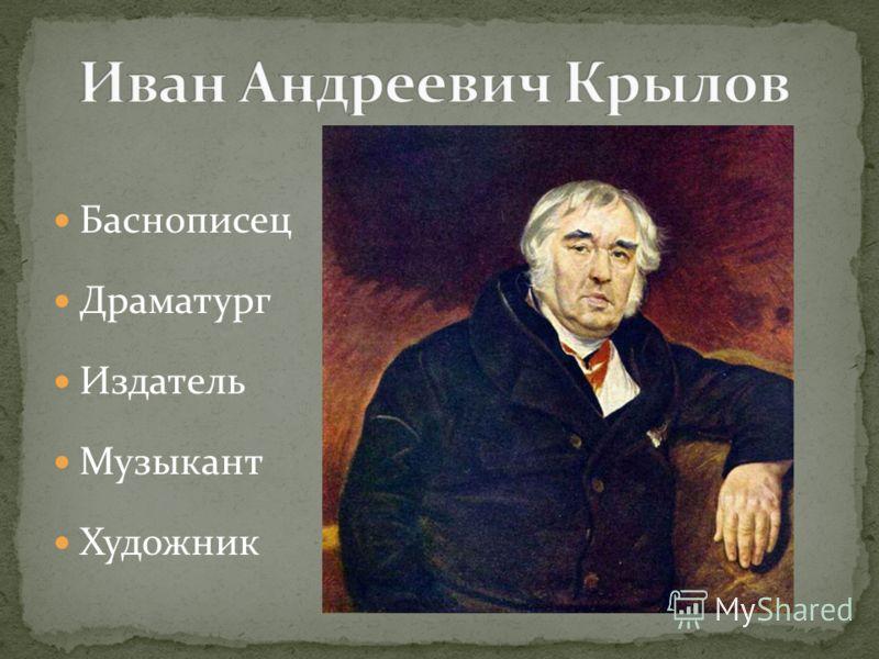 Баснописец Драматург Издатель Музыкант Художник