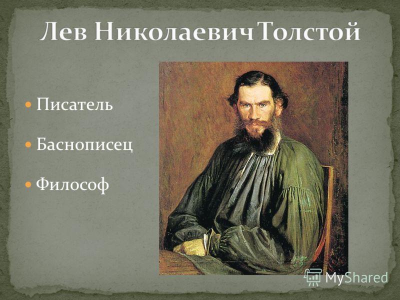 Писатель Баснописец Философ