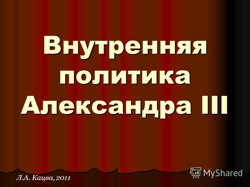 Внутренняя политика Александра III Л.А. Кацва, 2011