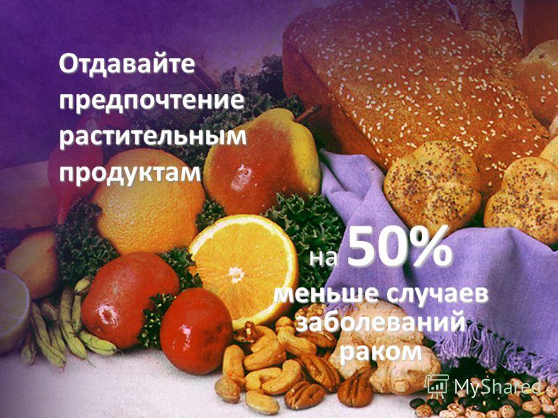 Отдавайте предпочтение растительным продуктам на 50% меньше случаев заболеваний раком