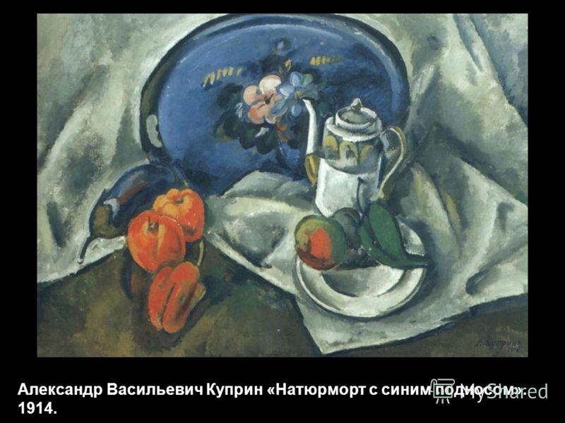 Александр Васильевич Куприн «Натюрморт с синим подносом». 1914.