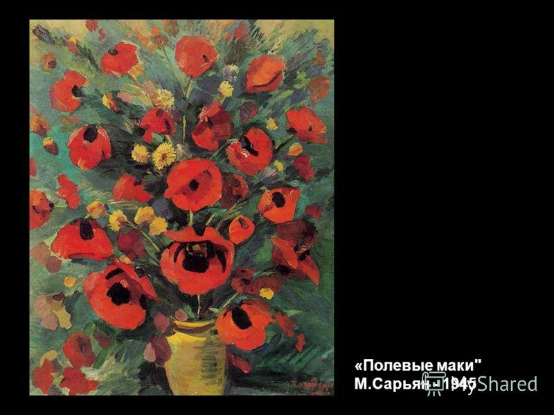 «Полевые маки М.Сарьян - 1945