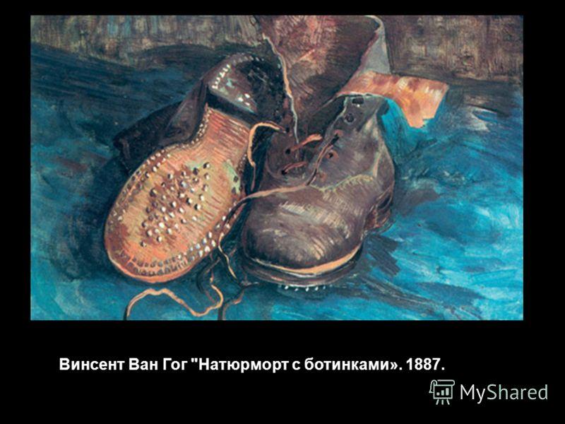 Винсент Ван Гог Натюрморт с ботинками». 1887.