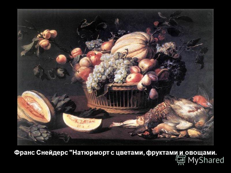 Франс Снейдерс Натюрморт с цветами, фруктами и овощами.