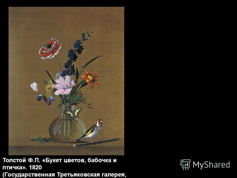 Толстой Ф.П. «Букет цветов, бабочка и птичка». 1820 (Государственная Третьяковская галерея,
