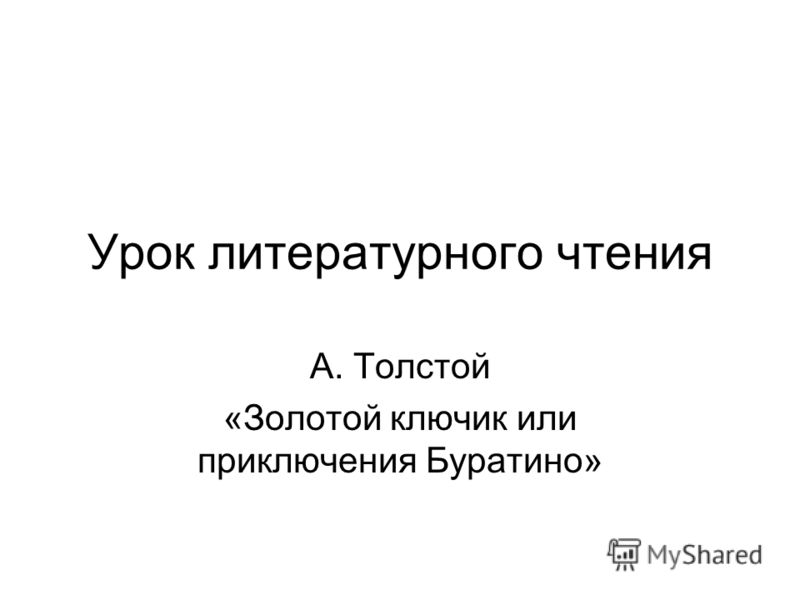 Урок литературного чтения А. Толстой «Золотой ключик или приключения Буратино»