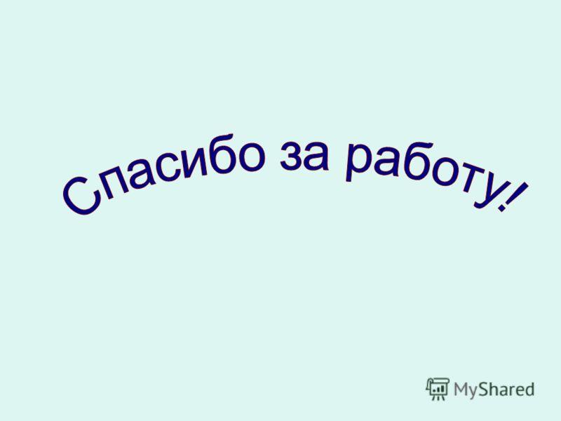 Домашнее задание § 27, ответить на вопросы; -кроссворд по теме Реки и озера из 10 слов на «5», 7-9 слов на «4»; -сообщение «Реки нашей области»; -сообщение «Родники».