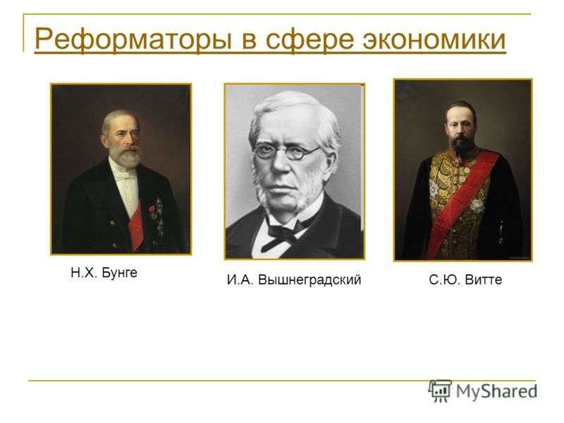 Реформаторы в сфере экономики Н.Х. Бунге И.А. ВышнеградскийС.Ю. Витте
