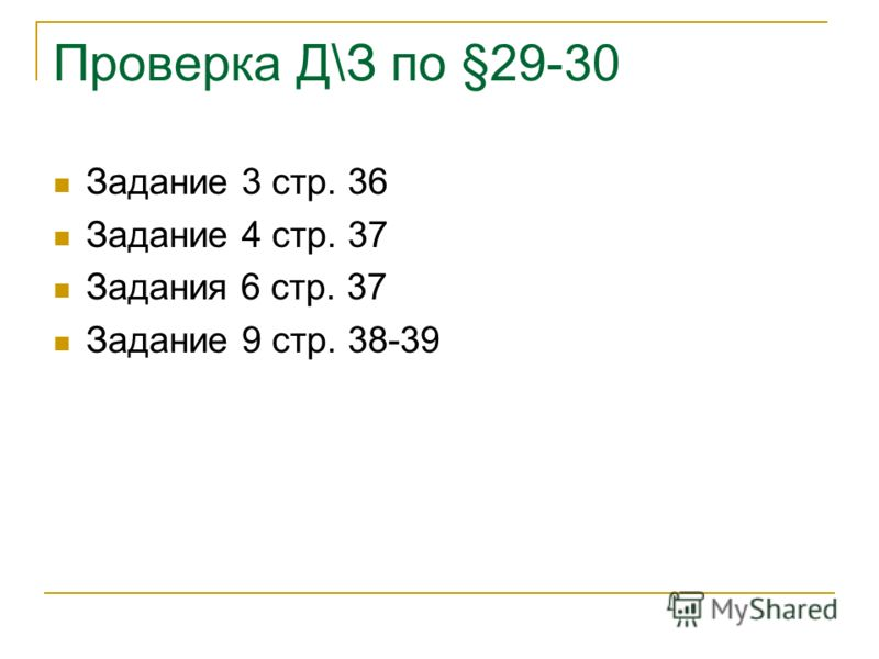 Проверка Д\З по §29-30 Задание 3 стр. 36 Задание 4 стр. 37 Задания 6 стр. 37 Задание 9 стр. 38-39
