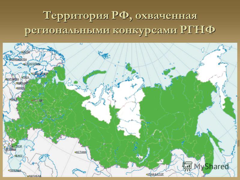 Территория РФ, охваченная региональными конкурсами РГНФ
