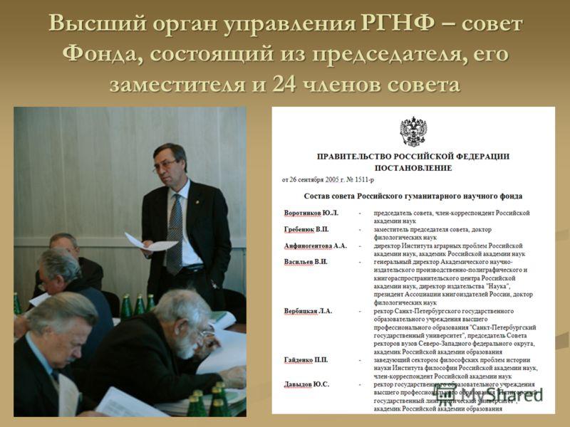 Высший орган управления РГНФ – совет Фонда, состоящий из председателя, его заместителя и 24 членов совета