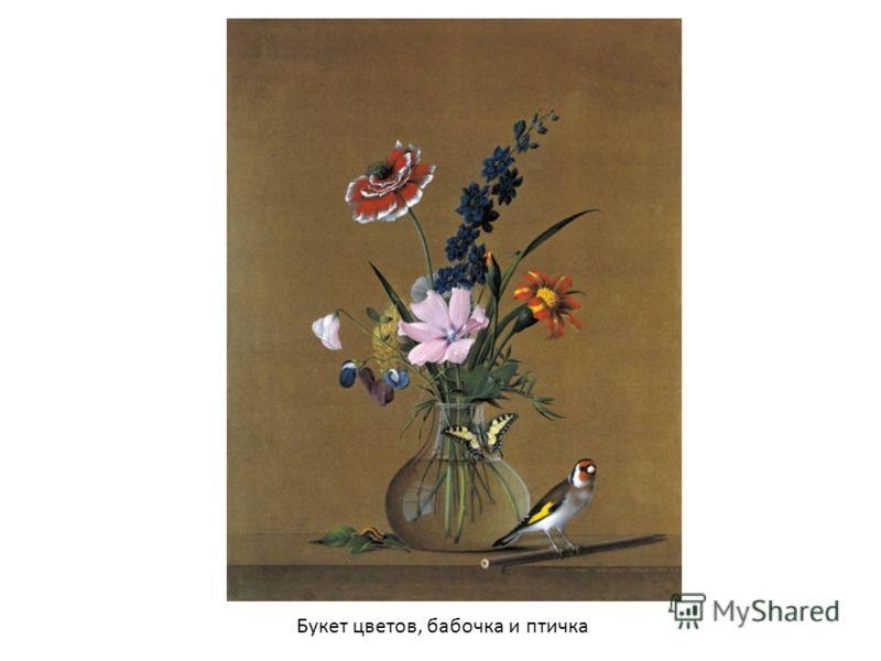 Букет цветов, бабочка и птичка