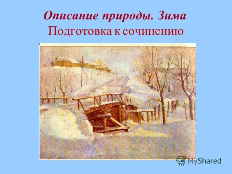 Описание природы. Зима. Подготовка к сочинению