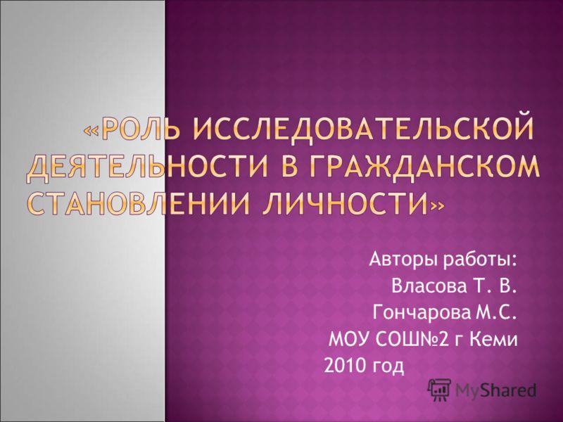 Авторы работы: Власова Т. В. Гончарова М.С. МОУ СОШ2 г Кем и 2010 год