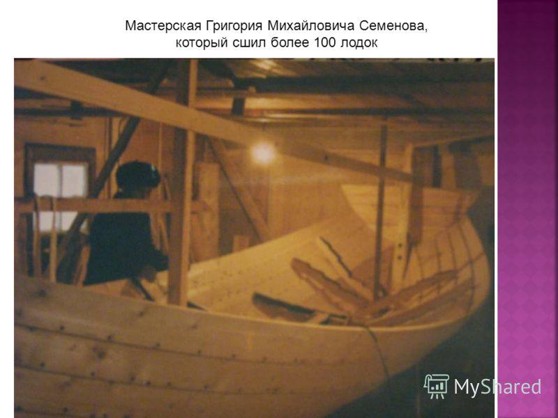 Мастерская Григория Михайловича Семенова, который сшил более 100 лодок