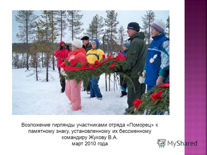 Возложение гирлянды участниками отряда «Поморец» к памятному знаку, установленному их бессменному командиру Жукову В.А. март 2010 года