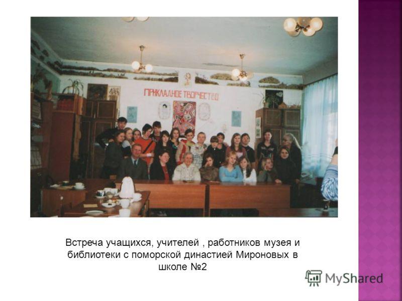 Встреча учащихся, учителей, работников музея и библиотеки с поморской династией Мироновых в школе 2