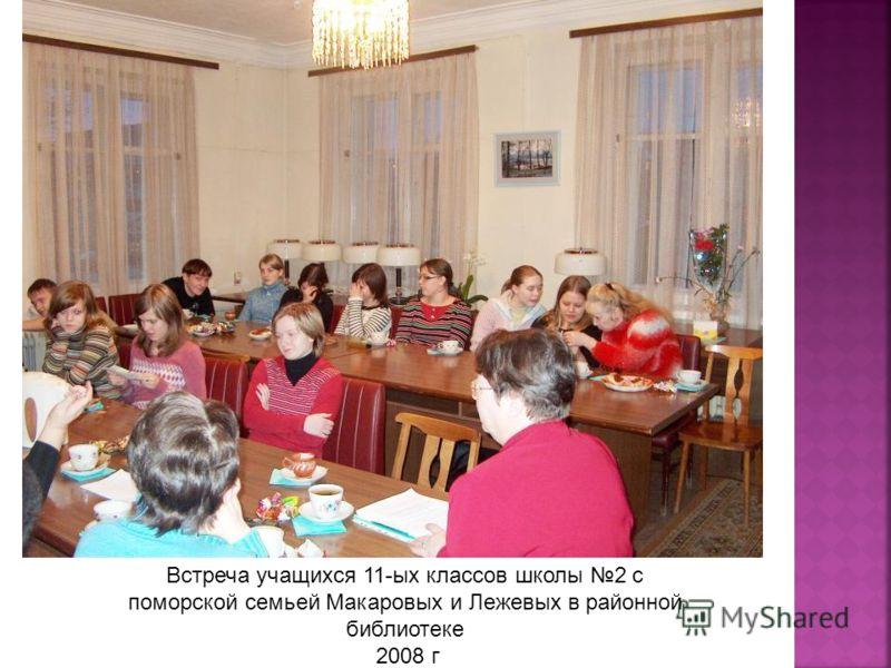 Встреча учащихся 11-ых классов школы 2 с поморской семьей Макаровых и Лежевых в районной библиотеке 2008 г