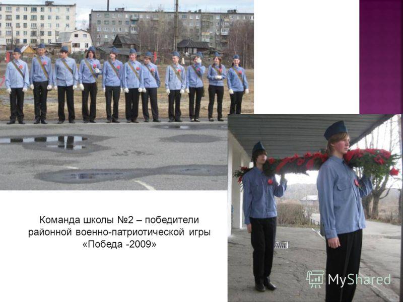 Команда школы 2 – победители районной военно-патриотической игры «Победа -2009»