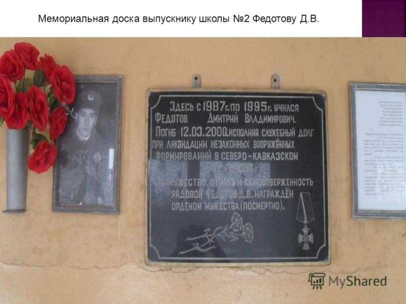 Мемориальная доска выпускнику школы 2 Федотову Д.В.