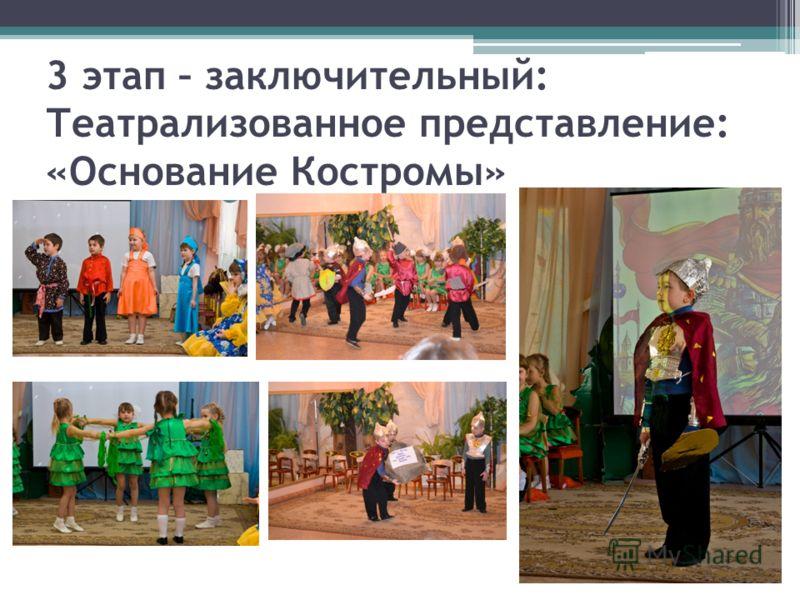 3 этап – заключительный: Театрализованное представление: «Основание Костромы»
