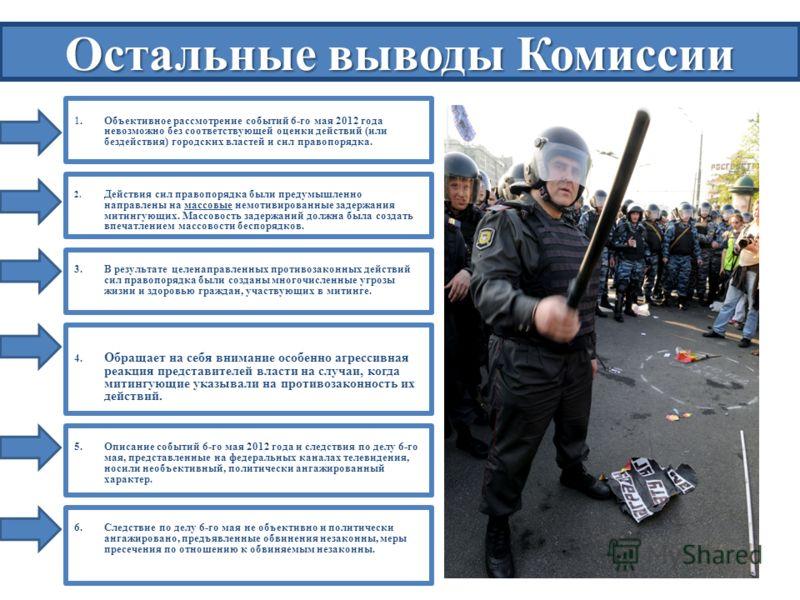 1. Объективное рассмотрение событий 6-го мая 2012 года невозможно без соответствующей оценки действий (или бездействия) городских властей и сил правопорядка. 2. Действия сил правопорядка были предумышленно направлены на массовые немотивированные заде