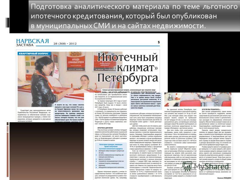 Подготовка аналитического материала по теме льготного ипотечного кредитования, который был опубликован в муниципальных СМИ и на сайтах недвижимости.