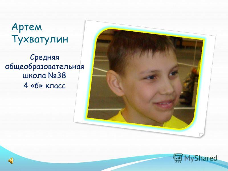 Артем Тухватулин Средняя общеобразовательная школа 38 4 «б» класс
