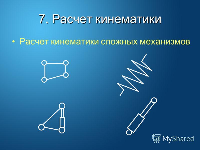 7. Расчет кинематики Расчет кинематики сложных механизмов