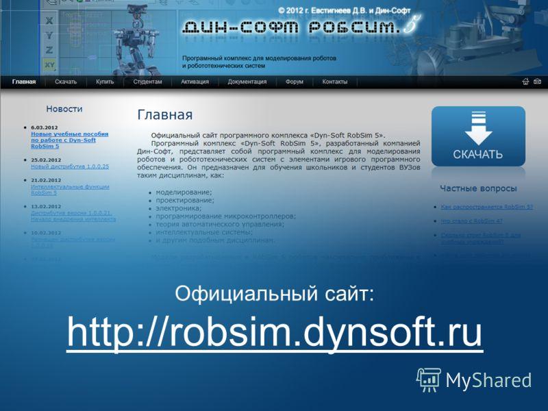 Официальный сайт: http://robsim.dynsoft.ru