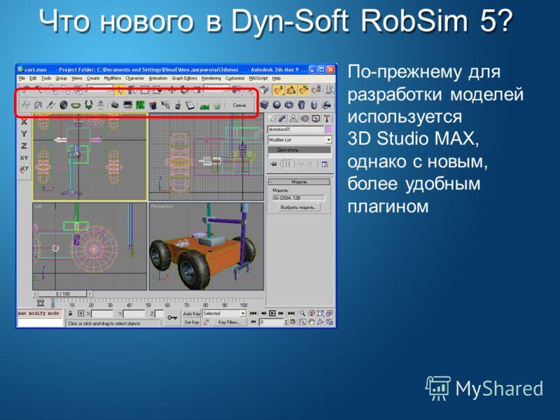 Что нового в Dyn-Soft RobSim 5? По-прежнему для разработки моделей используется 3D Studio MAX, однако с новым, более удобным плагином