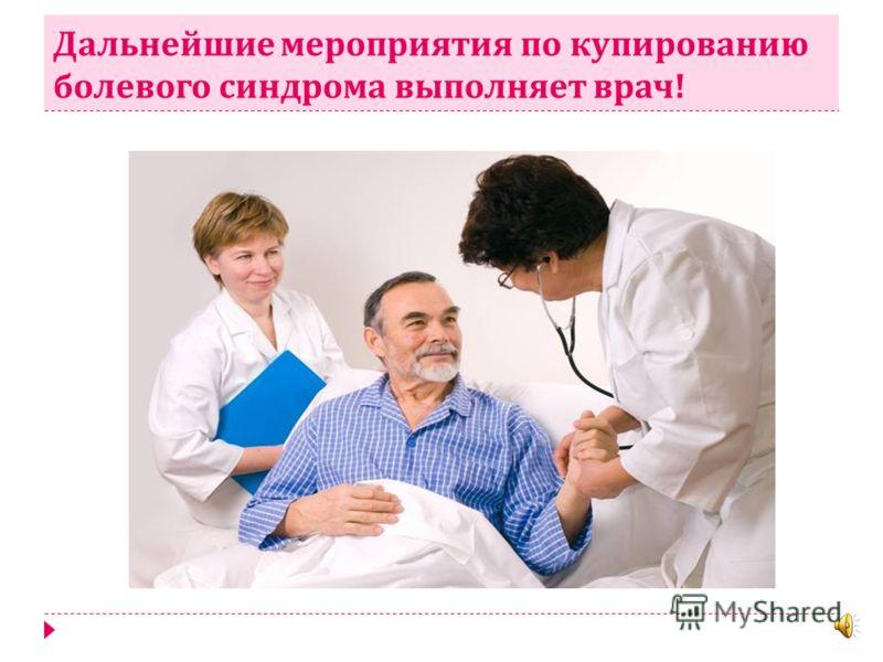 При приступе стенокардии до прихода врача необходимо : 4. Аспирин 500 мг - ½ таблетки разжевать