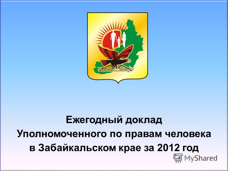 Ежегодный доклад Уполномоченного по правам человека в Забайкальском крае за 2012 год